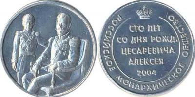 15 марта 1917 года Отречение от престола Алексей Николаевич.jpg