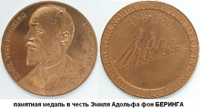 15.03.1854 г. (Родился Эмиль Адольф фон БЕРИНГ).JPG