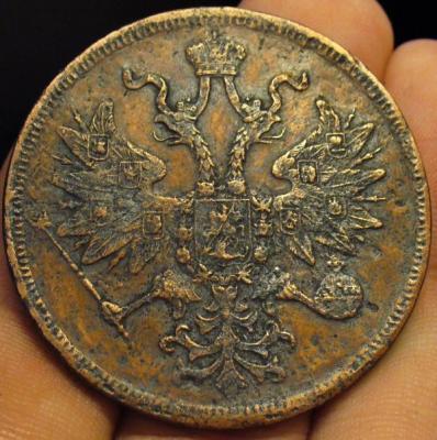 5 копеек 1861 года 2.JPG