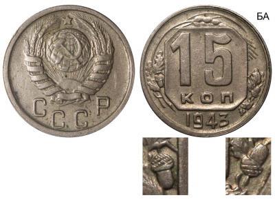 15 копеек 1943 I БА.jpg