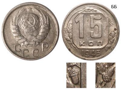 15 копеек 1943 I ББ .jpg