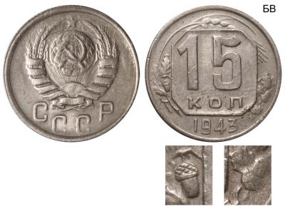 15 копеек 1943 I БВ.jpg