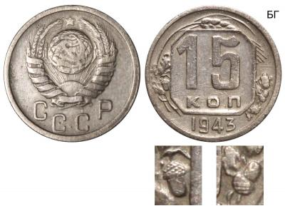 15 копеек 1943 I БГ.jpg
