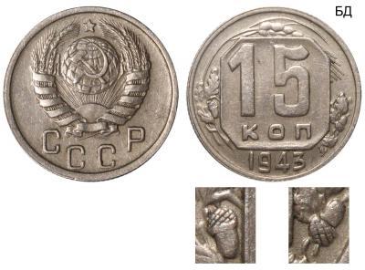 15 копеек 1943 I БД.jpg