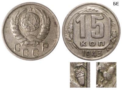 15 копеек 1943 I БЕ.jpg