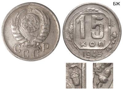 15 копеек 1943 I БЖ.jpg
