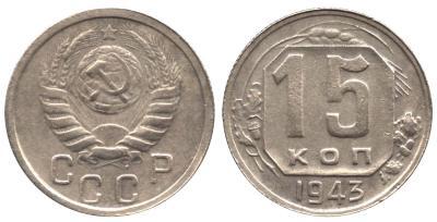 15 копеек 1943 I БИ - Гарик.jpg