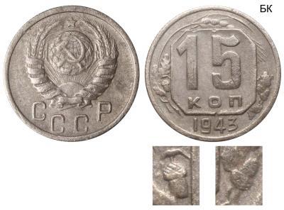 15 копеек 1943 I БК.jpg