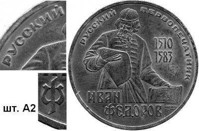 ФЕДОРОВ А2.jpg