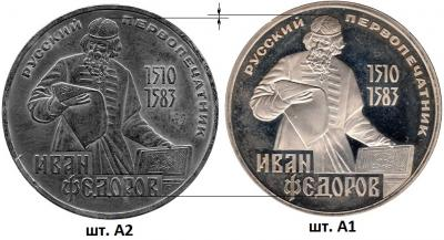 ФЕДОРОВ (сравнение размеров на А! и А2).jpg