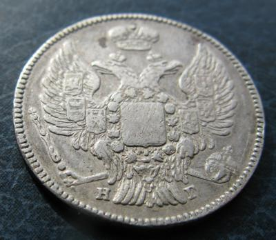 20 коп. 1832 3.JPG