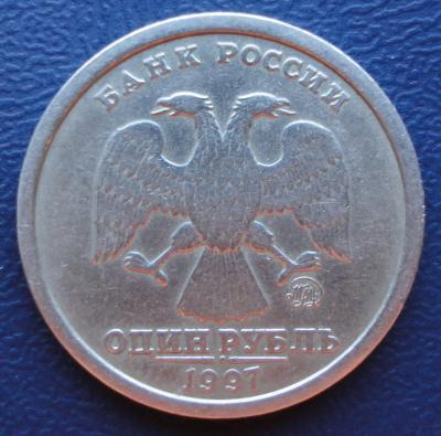 1 рубль шт 1.12Б - 2 нов.jpg