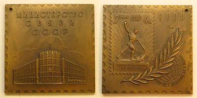 15 марта 1946 года — было создано Министерство связи СССР.jpg