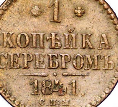 копейка 1841-0 СПМ.JPG