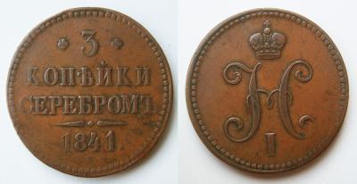 3 копейки 1841 СПМ.JPG