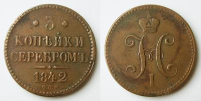 3 копейки 1842 СПМ.JPG