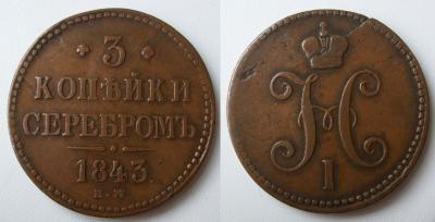 3 копейки 1843.JPG