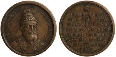19 марта 1629  Алексе́й Миха́йлович Тиша́йший.jpg