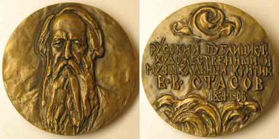 14 января 1824 Владимир Стасов.jpg
