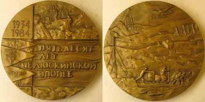 13 февраля 1934 года - в результате сильного сжатия «Челюскин» был раздавлен льдами и затонул в течение двух часов..jpg