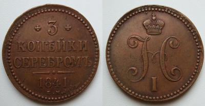 3 копейки 1841 фото.JPG