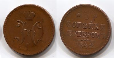 3 копейки 1842.JPG