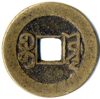 Китайская монета. Вогнутая сторона.jpg