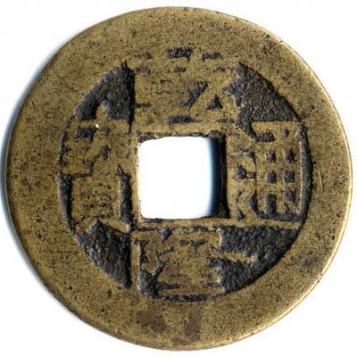 Китайская монета. Выпуклая сторона.jpg