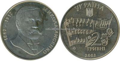 22 марта 1842 Николай Лысенко.jpg
