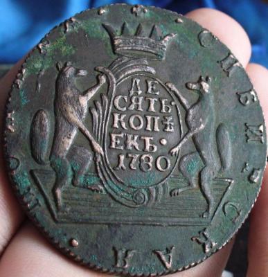 10 копеек 1780 года.JPG