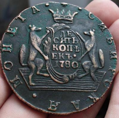 10 копеек 1780 года КМ.JPG