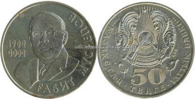 22 марта 1902 Мусрепов, Габит Махмутович.jpg