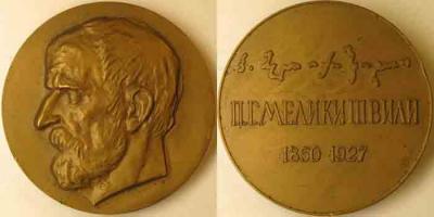 23 марта 1927 года умер  МЕЛИКИШВИЛИ (МЕЛИКОВ) ПЕТР ГРИГОРЬЕВИЧ..jpg