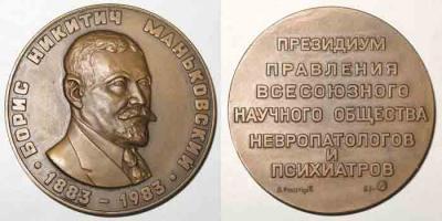 23 марта 1883 года родился Маньковский Борис Никитович.jpg