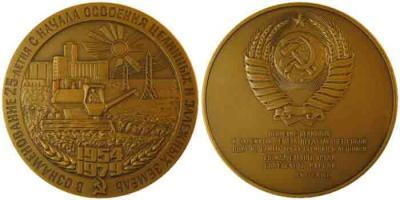 23 марта 1954 года Первый эшелон куйбышевцев отправился на целинные земли.jpg