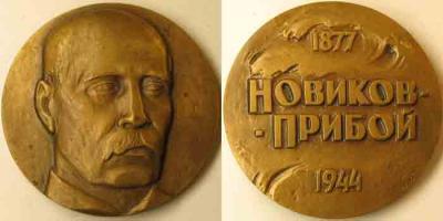 24 марта 1877 Алексей Силыч Новиков-Прибой.jpg