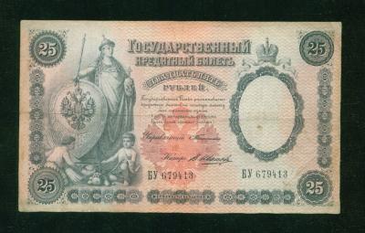 25 руб.1899г. 1.jpg