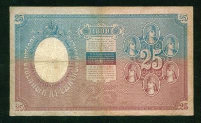 25 руб.1899 г. 1-1.jpg