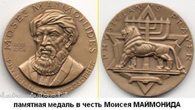 30.03.1135 (Родился Моисей МАЙМОНИД).JPG