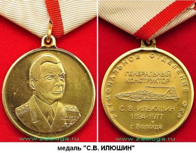 30.03.1894 (Родился Сергей Владимирович ИЛЮШИН).JPG