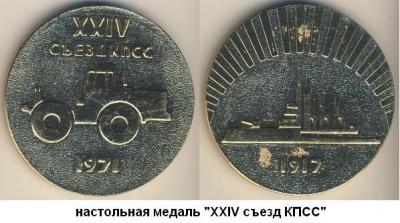 30.03.1971 (В Москве начал работу XXIV съезд КПСС).JPG