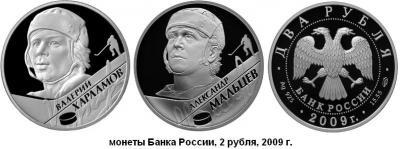 30.03.1969 (Советские хоккеисты - семикратные чемпионы мира).JPG