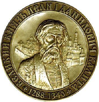 31 марта 1341 года умер — Иван Калита.jpg