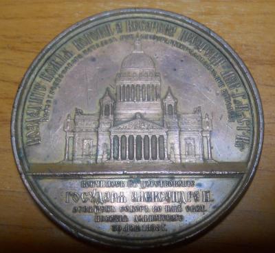 медаль сторона 2.jpg