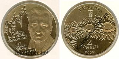 3 апреля 1918 Гончар, Александр Терентьевич..jpg