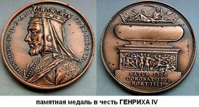 04.04.1366 (Родился ГЕНРИХ IV).JPG