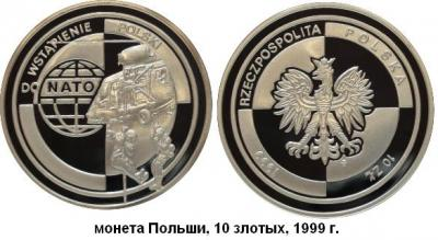 04.04.1949 (Создан блок НАТО).JPG