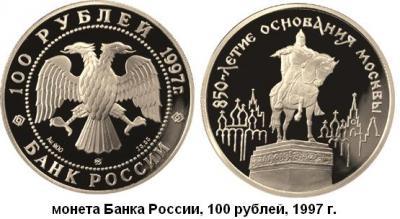 04.04.1147 (Первое летописное упоминание о Москве).JPG