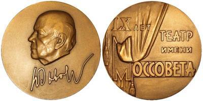 6 апреля 1923 года — В Москве открывается театр Моссовета.jpg