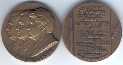 9 апреля по 11 октября 1980 года совместно с бортинженером Валерием Викторовичем Рюминым Первый полёт Попов, Леонид Иванович.jpg